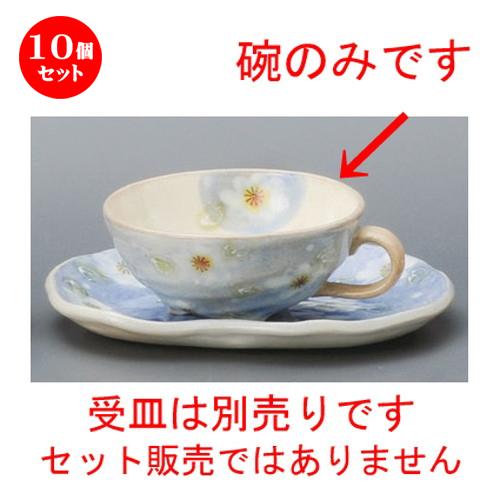 10個セット☆ スープカップ ☆ 粉引花染ティー&スープ(青)碗 [ 110 x 50mm・240cc ] 【レストラン ホテル 飲食店 洋食器 業務用 】