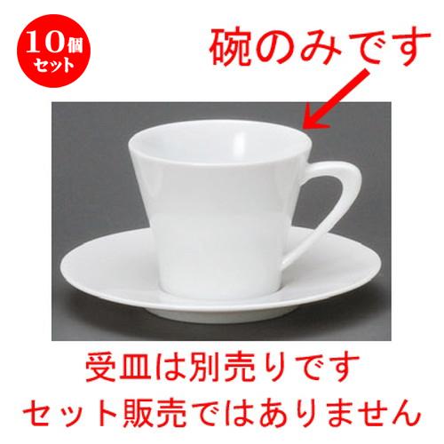 10個セット☆ コーヒー紅茶 ☆ 白磁HRコーヒー碗 [ 85 x 70mm・190cc ] 【レストラン ホテル 飲食店 洋食器 業務用 白 ホワイト 】