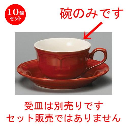 10個セット☆ コーヒー紅茶 ☆ ウ゛ィンテージレッド紅茶碗 [ 93 x 56mm・210cc ] 【レストラン カフェ 飲食店 洋食器 業務用 】