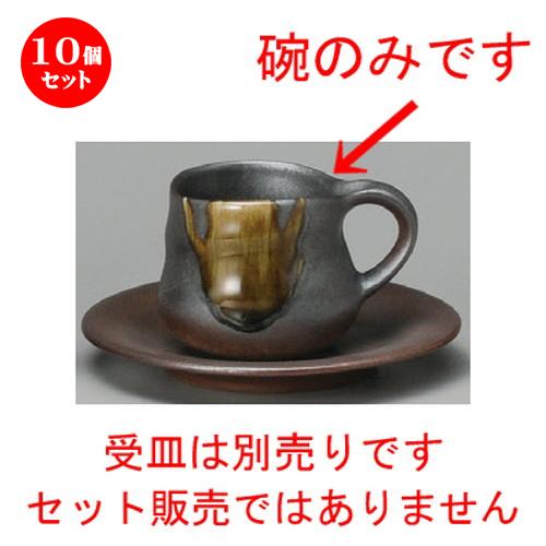 10個セット☆ コーヒー紅茶 ☆ 手造り黒鉄砂コーヒー碗 [ 68 x 60mm・180cc ] 【レストラン カフェ 喫茶店 飲食店 業務用 】