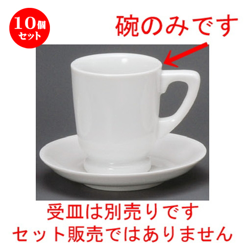 10個セット☆ コーヒー紅茶 ☆ 白高台太手コーヒー碗 [ 75 x 90mm・200cc ] 【レストラン ホテル 飲食店 洋食器 業務用 白 ホワイト 】