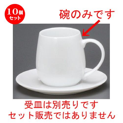 10個セット☆ コーヒー紅茶 ☆ シュプレムカフェ用碗 [ 68 x 91mm・310cc ] 【レストラン ホテル 飲食店 洋食器 業務用 白 ホワイト 】