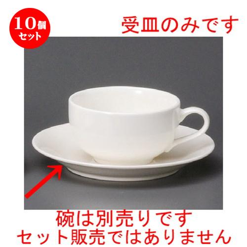 10個セット☆ コーヒー紅茶 ☆ 新YC受皿 [ 150 x 20mm ] 【レストラン ホテル 飲食店 洋食器 業務用 白 ホワイト 】
