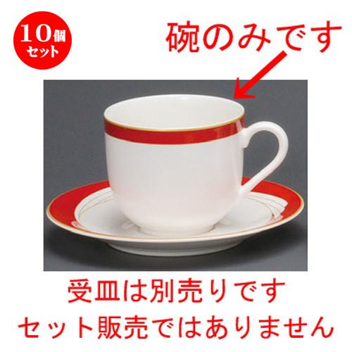 10個セット☆ コーヒー紅茶 ☆ ウイング赤アメリカン碗 [ 108 x 83 x 71mm・250cc ] 【レストラン カフェ 飲食店 洋食器 業務用 上品 お祝い 贈り物 】