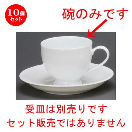 10個セット☆ コーヒー紅茶 ☆ 白磁クレーマーコーヒー碗 [ 80 x 70mm・200cc ] 【レストラン ホテル 飲食店 洋食器 業務用 白 ホワイト 】