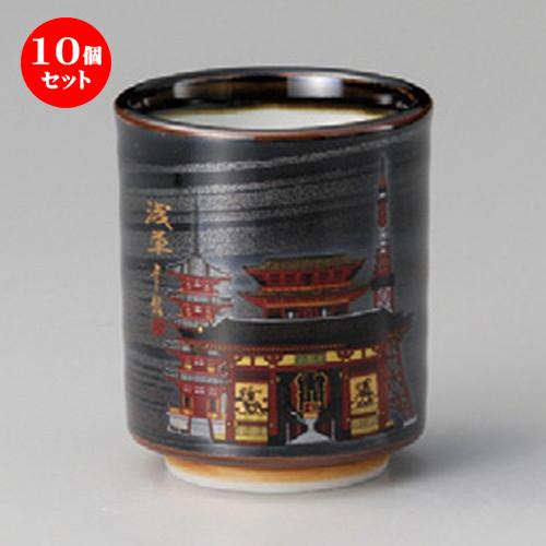 10個セット☆ 日本土産 ☆ 天目茶刷毛目寿司湯呑浅草 [ 80 x 96mm・270cc ] 【お土産 和物 浮世絵 贈り物 】