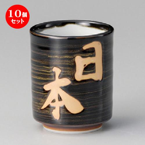 10個セット☆ 日本土産 ☆ 天目茶刷毛目寿司湯呑手書日本 [ 80 x 96mm・270cc ] 【お土産 和物 浮世絵 贈り物 】