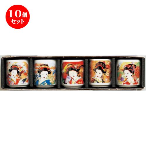 10個セット☆ 日本土産 ☆ ミニぐい呑みセット金彩美人 [ 43 x 45mm ] 【お土産 和物 浮世絵 贈り物 】