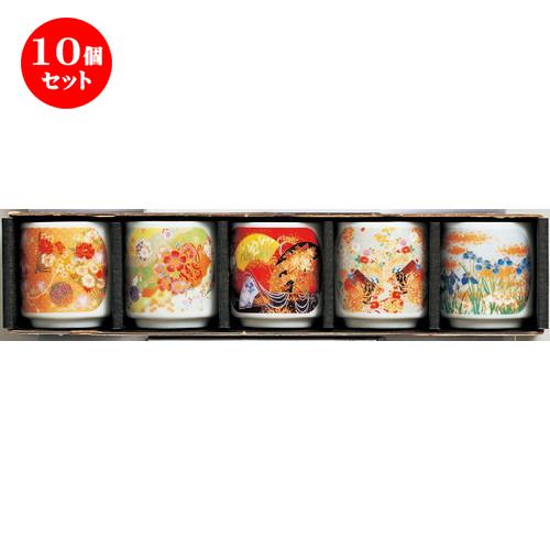 10個セット☆ 日本土産 ☆ ミニぐい呑みセット金彩 [ 43 x 45mm ] 【お土産 和物 浮世絵 贈り物 】