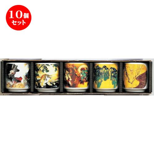 10個セット☆ 日本土産 ☆ ミニぐい呑みセット光琳 [ 43 x 45mm ] 【お土産 和物 浮世絵 贈り物 】