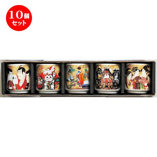 10個セット☆ 日本土産 ☆ ミニぐい呑みセットゴールドバックジャパン [ 43 x 45mm ] 【お土産 和物 浮世絵 贈り物 】