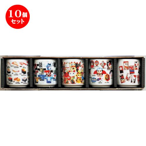10個セット☆ 日本土産 ☆ ミニぐい呑みセットバラエティーシリーズ [ 43 x 45mm ] 【お土産 和物 浮世絵 贈り物 】