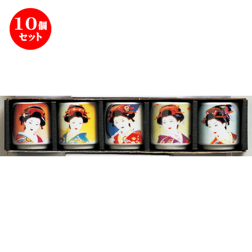 10個セット☆ 日本土産 ☆ ミニぐい呑みセット京美人 [ 43 x 45mm ] 【お土産 和物 浮世絵 贈り物 】