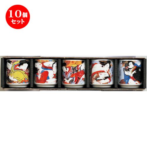 10個セット☆ 日本土産 ☆ ミニぐい呑みセットからみ [ 43 x 45mm ] 【お土産 和物 浮世絵 贈り物 】