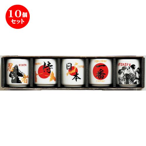 10個セット☆ 日本土産 ☆ ミニぐい呑みセットジャパン [ 43 x 45mm ] 【お土産 和物 浮世絵 贈り物 】