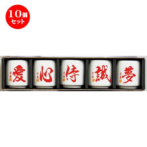 10個セット☆ 日本土産 ☆ ミニぐい呑みセット漢字 [ 43 x 45mm ] 【お土産 和物 浮世絵 贈り物 】