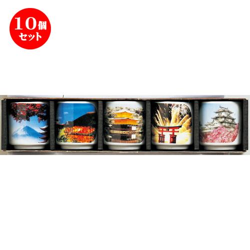 10個セット☆ 日本土産 ☆ ミニぐい呑みセットフォト日本風景 [ 43 x 45mm ] 【お土産 和物 浮世絵 贈り物 】
