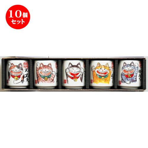 10個セット☆ 日本土産 ☆ ミニぐい呑みセット満福招き猫 [ 43 x 45mm ] 【お土産 和物 浮世絵 贈り物 】