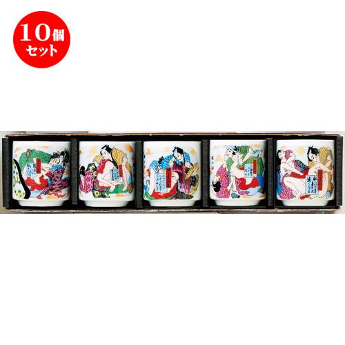 10個セット☆ 日本土産 ☆ ミニぐい呑みセット花合戦 [ 43 x 45mm ] 【お土産 和物 浮世絵 贈り物 】