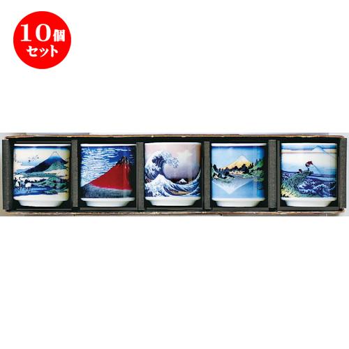 10個セット☆ 日本土産 ☆ ミニぐい呑みセット富嶽36景 [ 43 x 45mm ] 【お土産 和物 浮世絵 贈り物 】