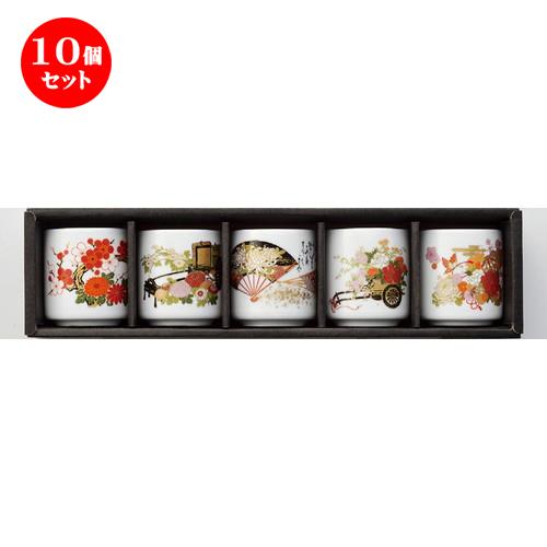 10個セット☆ 日本土産 ☆ ミニぐい呑みセット和の色彩 [ 43 x 45mm ] 【お土産 和物 浮世絵 贈り物 】