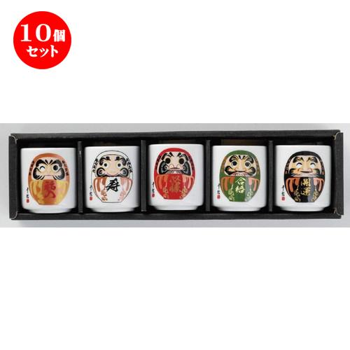 10個セット☆ 日本土産 ☆ ミニぐい呑みセット五色達磨 [ 43 x 45mm ] 【お土産 和物 浮世絵 贈り物 】