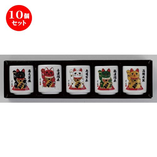 10個セット☆ 日本土産 ☆ ミニぐい呑みセット五色縁起猫 [ 43 x 45mm ] 【お土産 和物 浮世絵 贈り物 】
