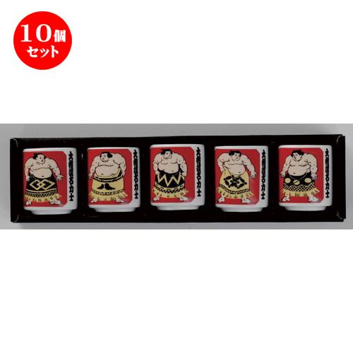 10個セット☆ 日本土産 ☆ ミニぐい呑みセット名力士 [ 43 x 45mm ] 【お土産 和物 浮世絵 贈り物 】