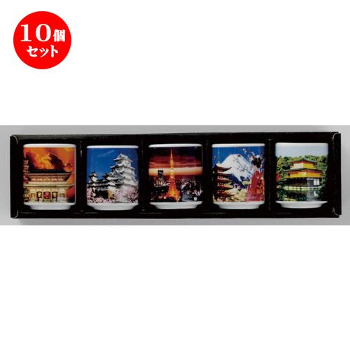 10個セット☆ 日本土産 ☆ ミニぐい呑みセットフォトジャパン [ 43 x 45mm ] 【お土産 和物 浮世絵 贈り物 】