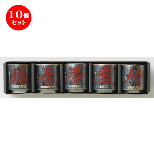 10個セット☆ 日本土産 ☆ ミニぐい呑みセット鉄結晶亀甲漢字 [ 43 x 45mm ] 【お土産 和物 浮世絵 贈り物 】