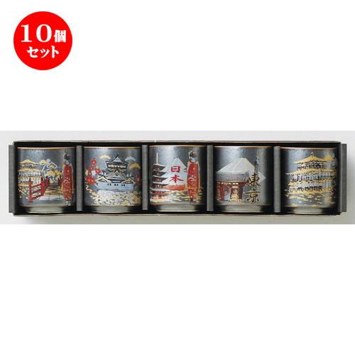 10個セット☆ 日本土産 ☆ ミニぐい呑みセット鉄結晶ジャパン [ 43 x 45mm ] 【お土産 和物 浮世絵 贈り物 】