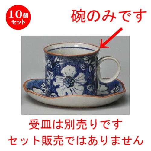 10個セット☆ コーヒー紅茶 ☆ 古染濃牡丹コーヒー碗(手造り) [ 75 x 65mm・180cc ] 【レストラン カフェ 飲食店 洋食器 業務用 】