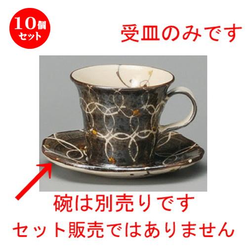 10個セット☆ コーヒー紅茶 ☆ 鼠志野ドロップコーヒー受皿 [ 145 x 135 x 17mm ] 【レストラン カフェ 喫茶店 飲食店 業務用 】