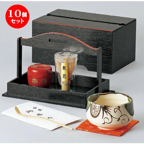 10個セット☆ 茶道具 ☆ 手提茶箱揃 [ 263 x 170 x 136mm ] 【茶道 お土産 和食器 お抹茶 野点 茶室 床の間 】