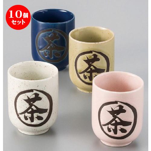 10個セット☆ 日本土産 ☆ Japan茶器丸茶湯呑4彩4客揃 [ 62 x 77mm ] 【お土産 和食器 贈り物 茶器 セット 】