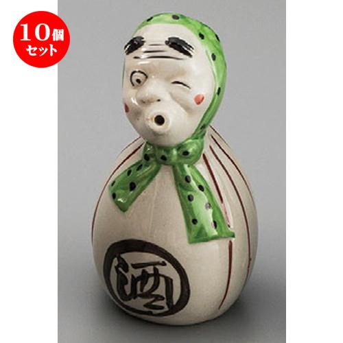 10個セット☆ 日本土産 ☆ ひょっとこ2号徳利 [ 85 x 165mm・420cc ] 【お土産 和物 贈り物 縁起物 】