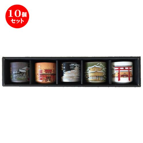 10個セット ☆ 日本土産 ☆ 美濃ぐい呑み5個セット日本の名所 [ 50 x 58mm ] 【お土産 和物 浮世絵 贈り物 】