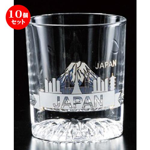 10個セット ☆ 日本土産 ☆ 重厚なカッティング富士JAPAN [ 75 x 85mm・210ml ] 【お土産 和物 贈り物 ガラス 】