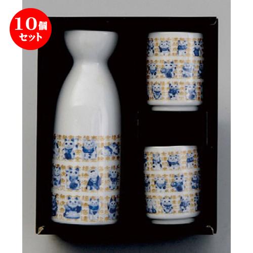 10個セット☆ 日本土産 ☆ 招福ブルー招き猫1:2酒器セット [ 徳利160cc・ぐい呑み45 x 55mm ] 【お土産 和物 浮世絵 贈り物 】