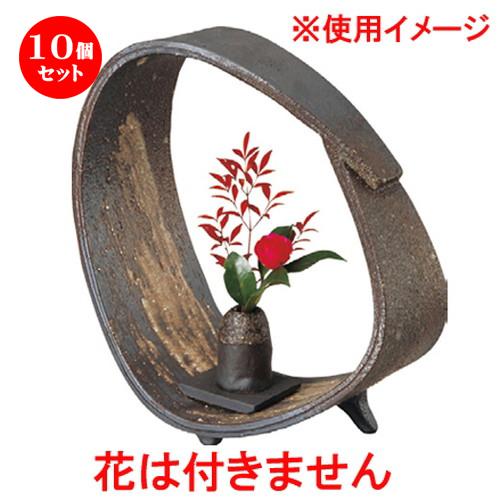 10個セット☆ 花器 ☆ 輪型一輪花入 [ 290 x 135 x 320mm ] 【インテリア 和室 華道 花瓶 】