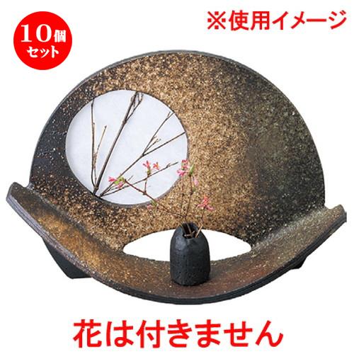 10個セット☆ 花器 ☆ 扇形花器 [ 290 x 110 x 290mm ] 【インテリア 和室 華道 花瓶 】