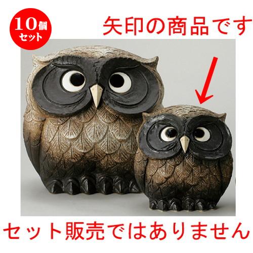 10個セット☆ 置物 ☆ 9号福太郎 [ 250 x 205 x 275mm ] 【インテリア 置物 縁起物 梟 フクロウ ふくろう 】