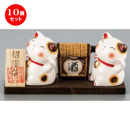 10個セット☆ 縁起の福飾り ☆ ほほ笑みかつぎ猫(カゴ) [ 70mm ] 【縁起物 置物 インテリア お土産 】