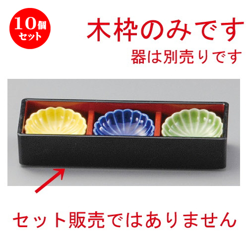 10個セット☆ 珍味 ☆ 菊型珍味(小)用木枠 [ 193 x 68 x 38mm ] 【料亭 旅館 和食器 飲食店 業務用 】