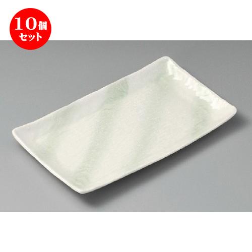 10個セット☆ 焼物皿 ☆ グリン吹焼物皿 [ 240 x 145 x 15mm ] 【料亭 旅館 和食器 飲食店 業務用 】