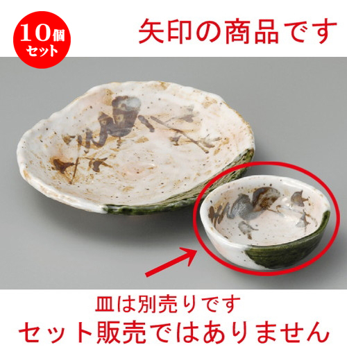 10個セット☆ 呑水 ☆ オリベ古木呑水 [ 113 x 42mm ] 【料亭 旅館 和食器 飲食店 業務用 】