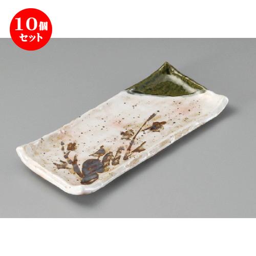 10個セット☆ 焼物皿 ☆ オリベ古木焼物皿 [ 263 x 113 x 20mm ] 【料亭 旅館 和食器 飲食店 業務用 】