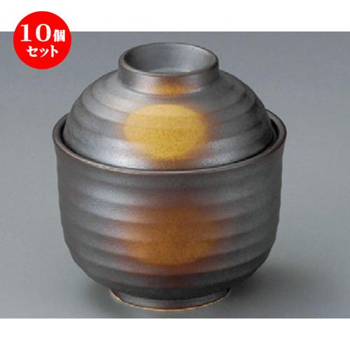 10個セット むし碗 / 備前風吹むし碗 [ 85 x 90mm ] | 茶碗蒸し ちゃわんむし 蒸し器 寿司屋 碗 人気 おすすめ 食器 業務用 飲食店 おしゃれ かわいい ギフト プレゼント 引き出物 誕生日 贈り物 贈答品