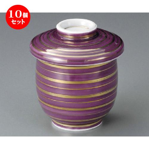 10個セット むし碗 / 紫金駒筋むし碗 [ 83 x 90mm ] | 茶碗蒸し ちゃわんむし 蒸し器 寿司屋 碗 むし碗 食器 業務用 飲食店 おしゃれ かわいい ギフト プレゼント 引き出物 誕生日 贈り物 贈答品
