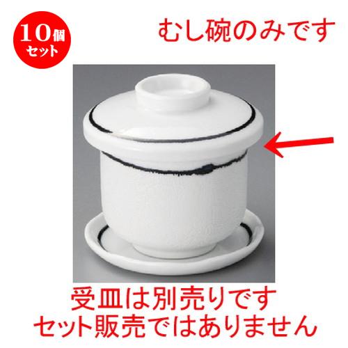 10個セット むし碗 / 黒一珍一本線むし碗 [ 90 x 85mm ]   茶碗蒸し ちゃわんむし 蒸し器 寿司屋 碗 むし碗 食器 業務用 飲食店 おしゃれ かわいい ギフト プレゼント 引き出物 誕生日 贈り物 贈答品